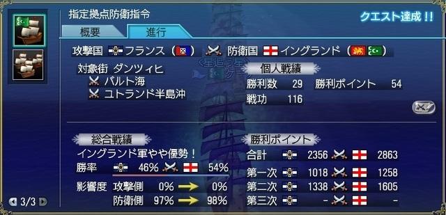 2017.1.14 大海戦2.jpg