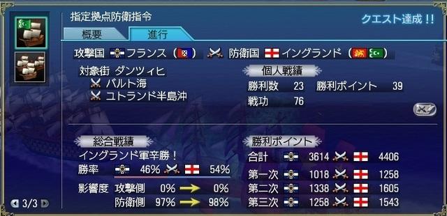 2017.1.15 大海戦2.jpg